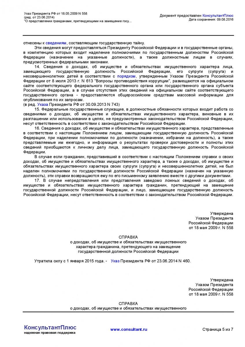 Ukaz-Prezidenta-RF-ot-18_05_2009-N-558-_red_-ot-23_06_2014_-005