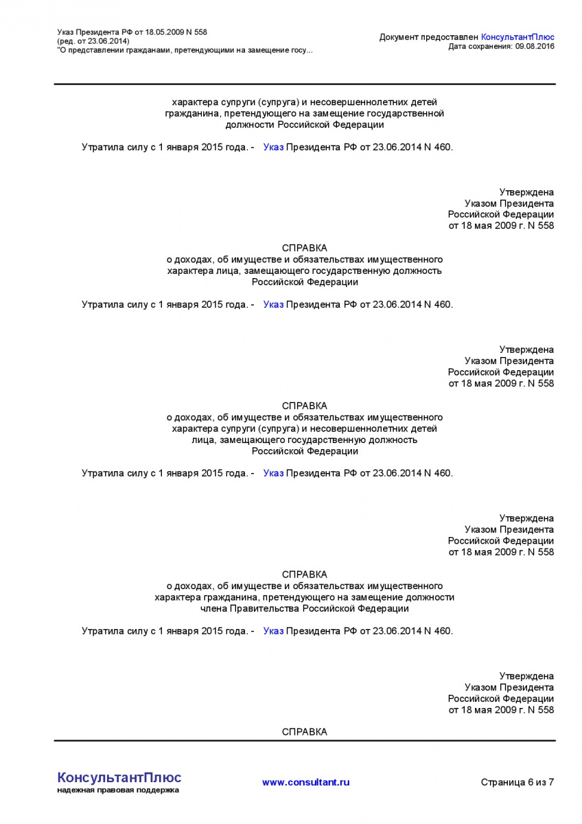 Ukaz-Prezidenta-RF-ot-18_05_2009-N-558-_red_-ot-23_06_2014_-006