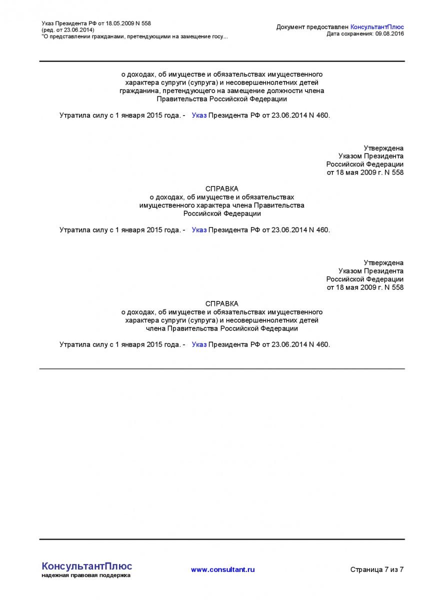 Ukaz-Prezidenta-RF-ot-18_05_2009-N-558-_red_-ot-23_06_2014_-007