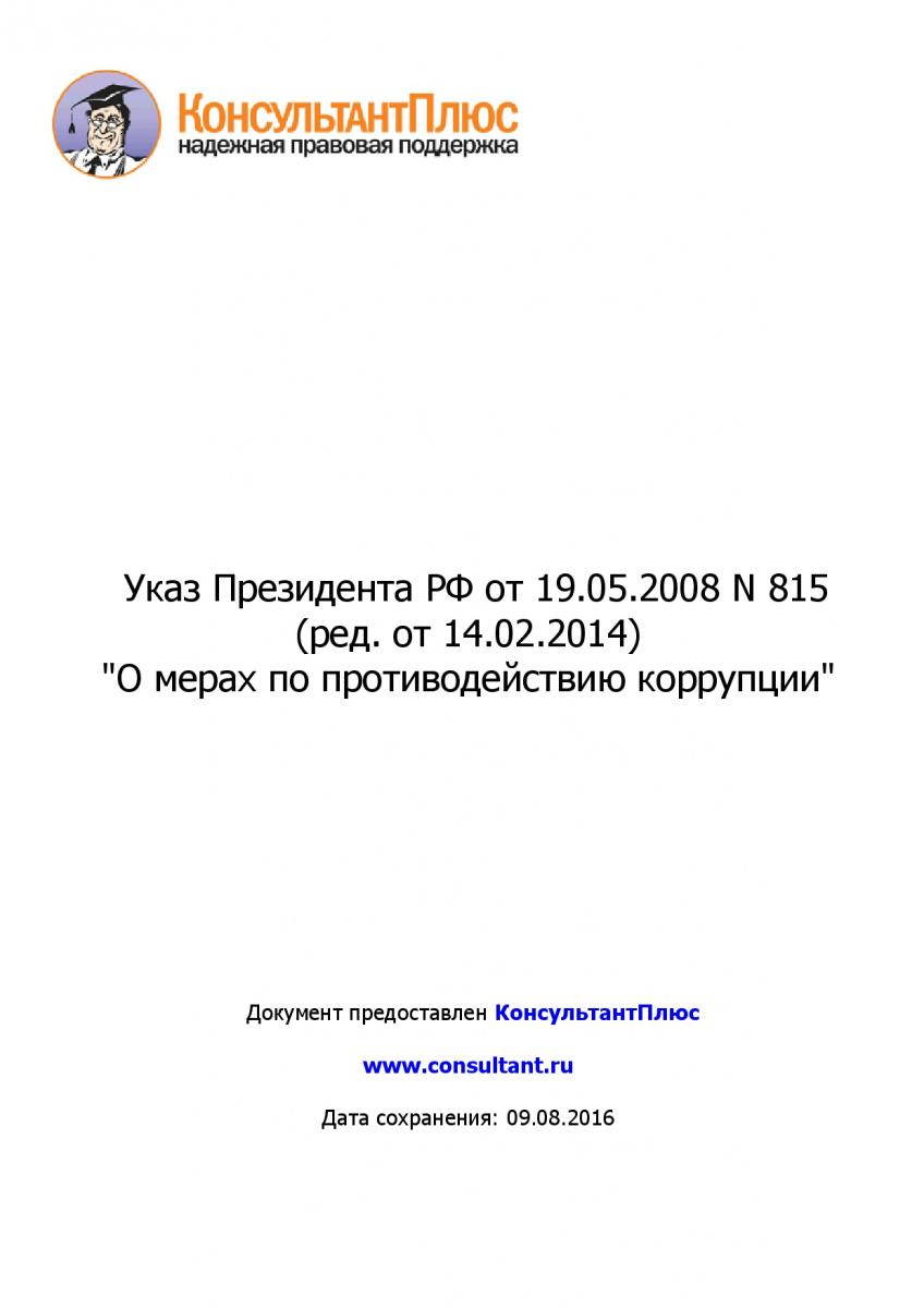 Ukaz-Prezidenta-RF-ot-19_05_2008-N-815-_red_-ot-14_02_2014_-001