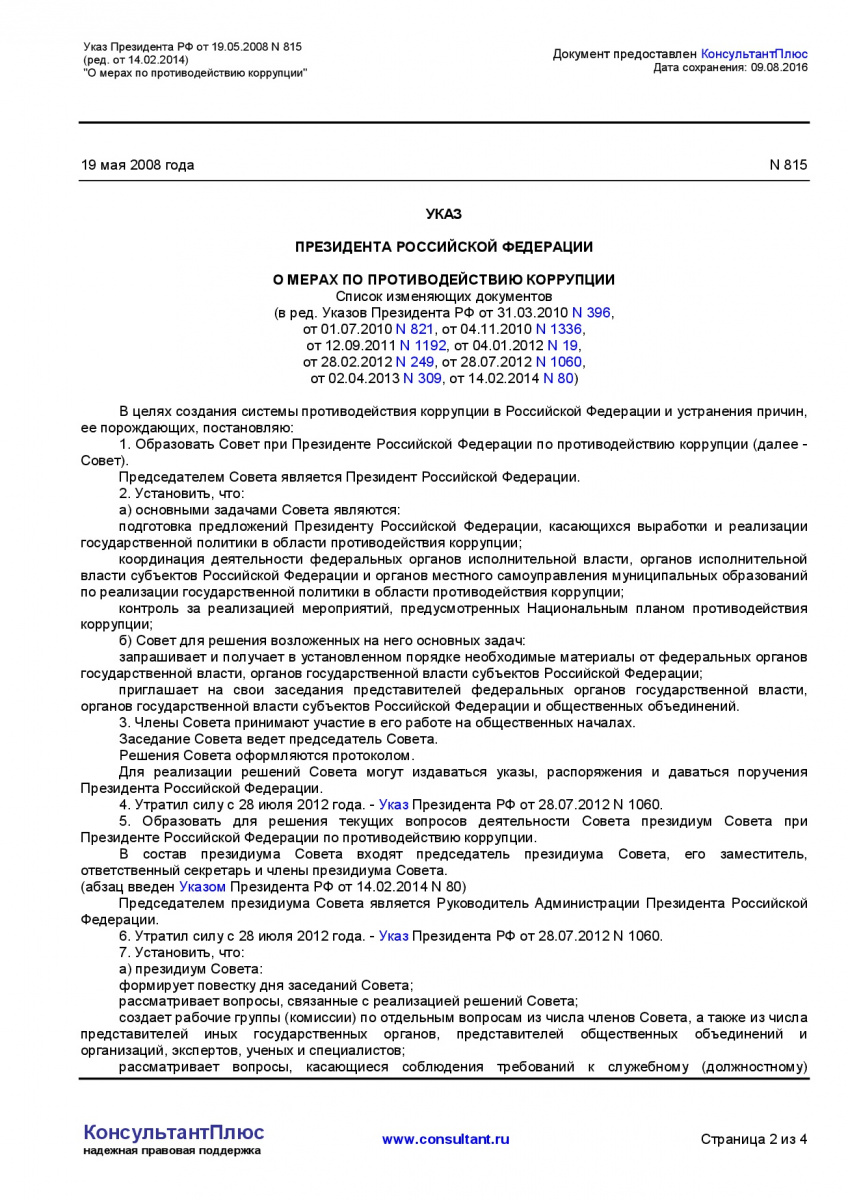 Ukaz-Prezidenta-RF-ot-19_05_2008-N-815-_red_-ot-14_02_2014_-002