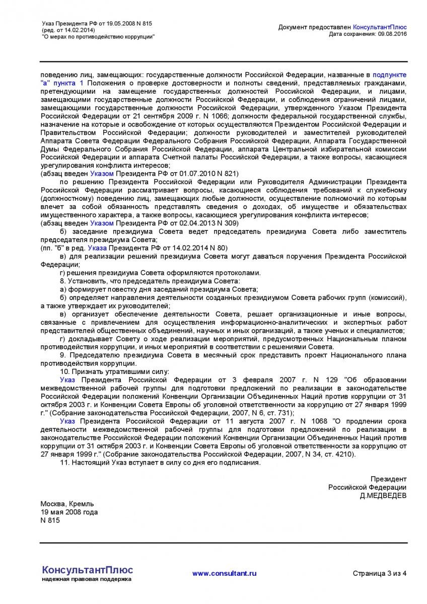 Ukaz-Prezidenta-RF-ot-19_05_2008-N-815-_red_-ot-14_02_2014_-003