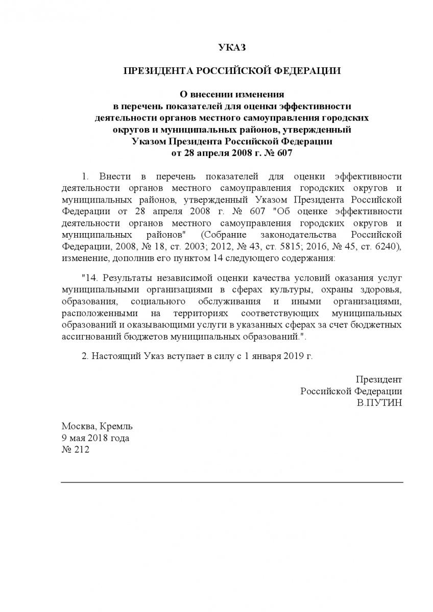 Ukaz_Prez-ta_RF_ot_09_05_2018___212-pokaz_dlya_mest_samoupr
