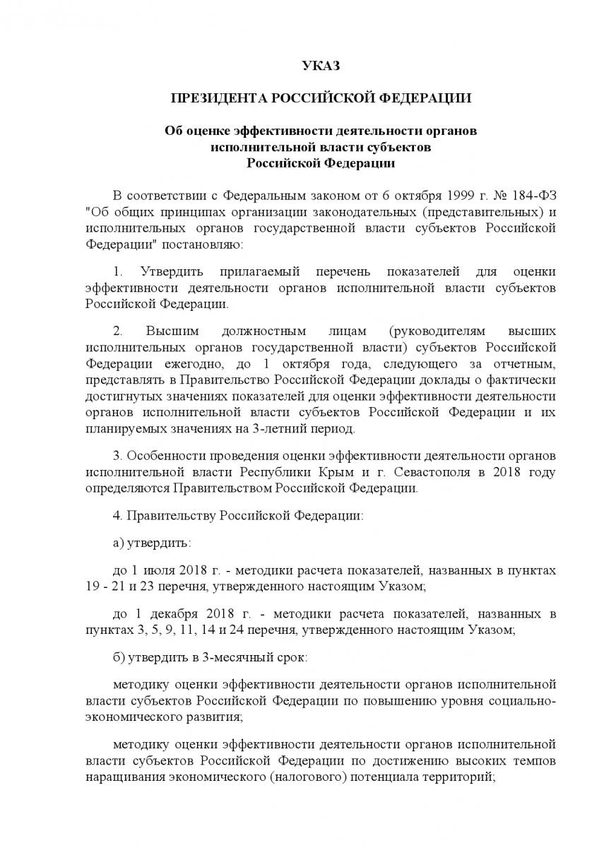 Ukaz_Prez-ta_RF_ot_14_11_2017___548-pokaz_dlya_sub_RF-001