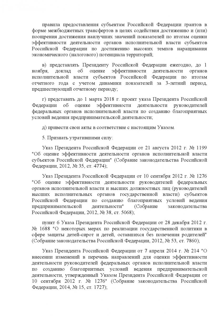 Ukaz_Prez-ta_RF_ot_14_11_2017___548-pokaz_dlya_sub_RF-002