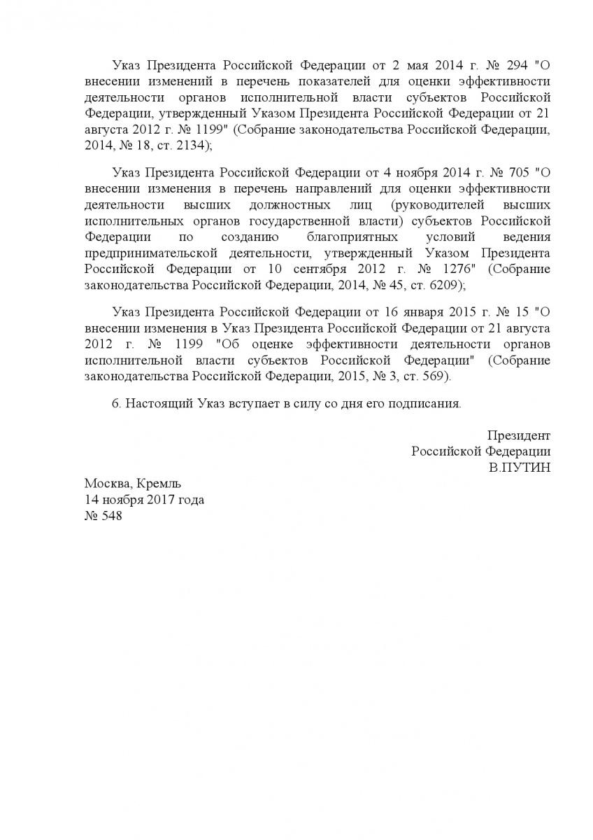 Ukaz_Prez-ta_RF_ot_14_11_2017___548-pokaz_dlya_sub_RF-003