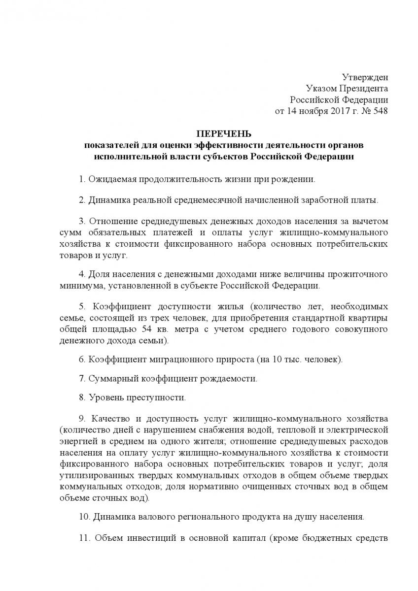 Ukaz_Prez-ta_RF_ot_14_11_2017___548-pokaz_dlya_sub_RF-004
