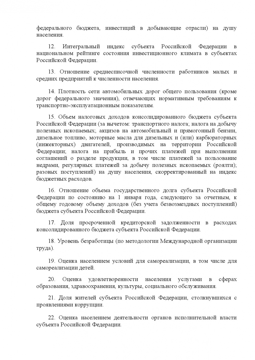 Ukaz_Prez-ta_RF_ot_14_11_2017___548-pokaz_dlya_sub_RF-005