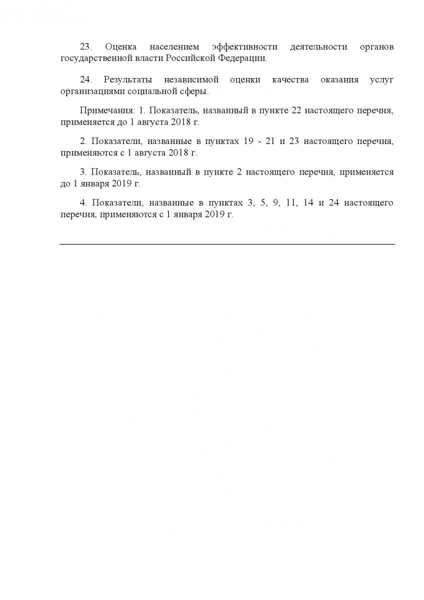 Ukaz_Prez-ta_RF_ot_14_11_2017___548-pokaz_dlya_sub_RF-006