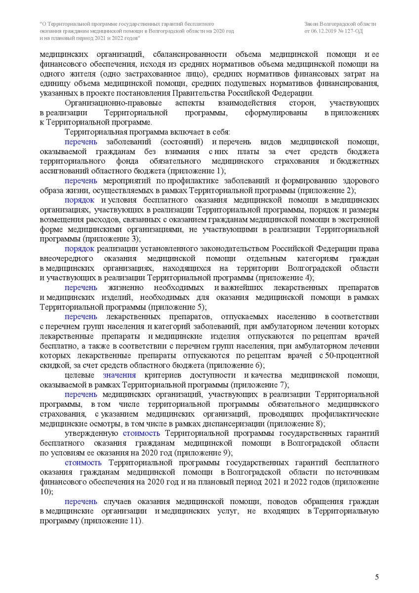 Zakon-VO-127-OD-ot-6_12_2019-TPGG-005