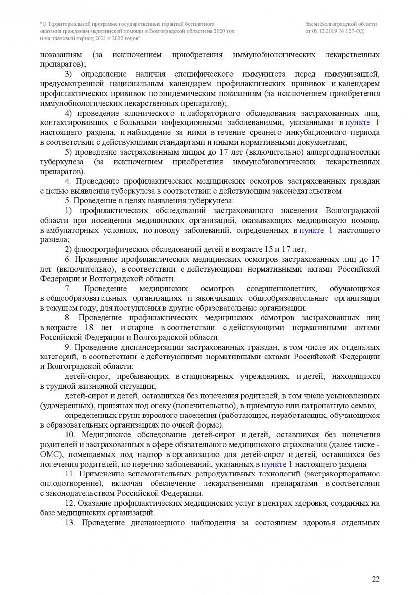 Zakon-VO-127-OD-ot-6_12_2019-TPGG-022