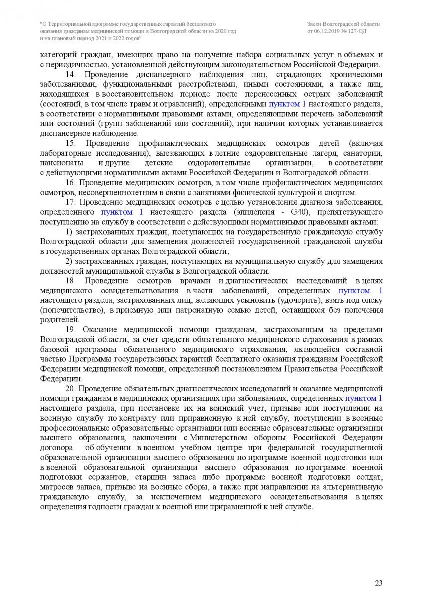 Zakon-VO-127-OD-ot-6_12_2019-TPGG-023