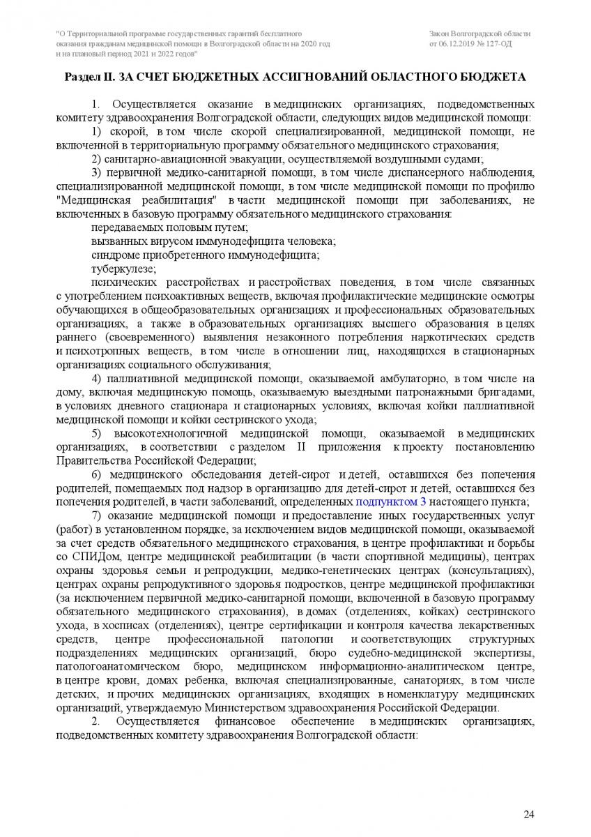 Zakon-VO-127-OD-ot-6_12_2019-TPGG-024