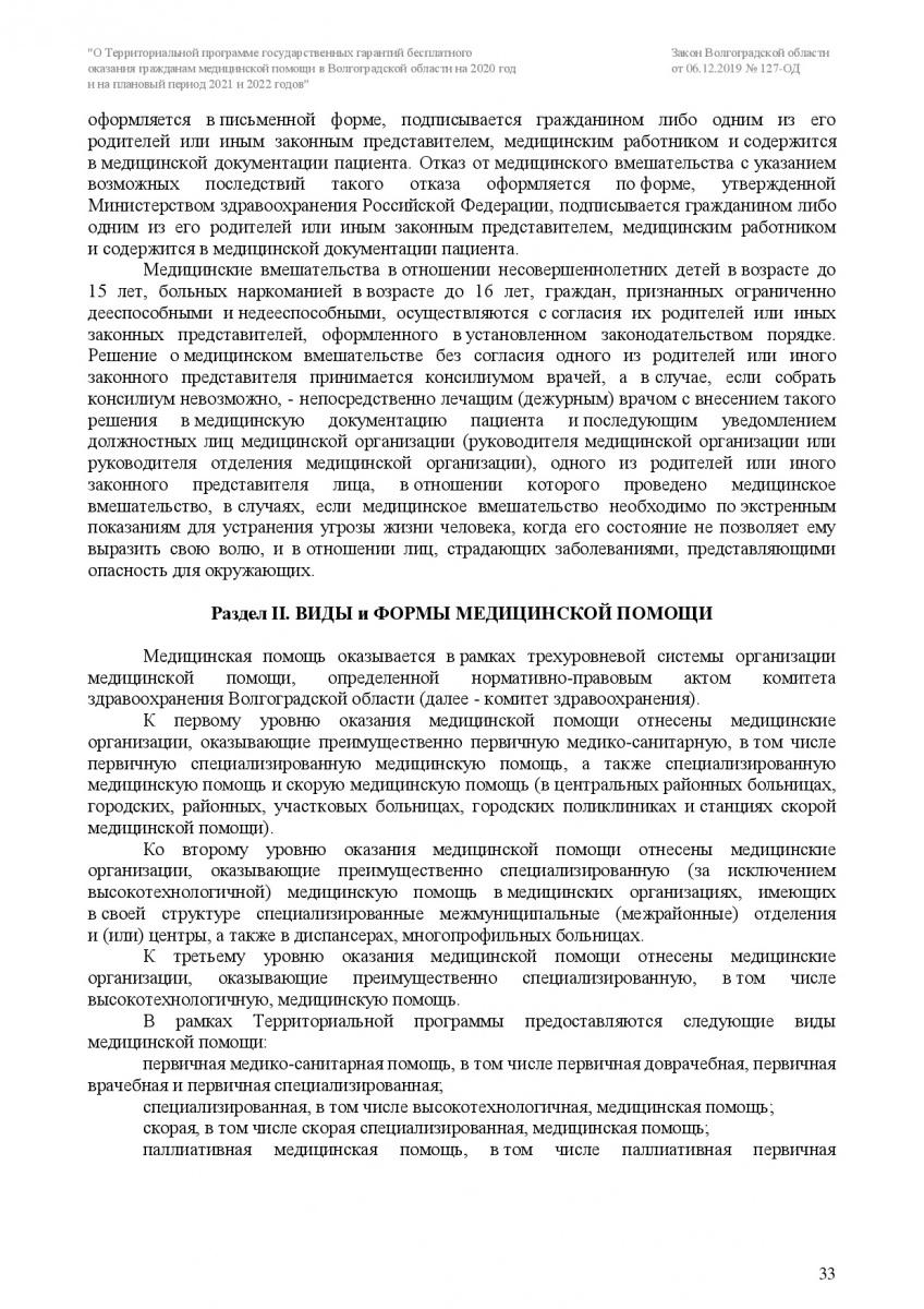 Zakon-VO-127-OD-ot-6_12_2019-TPGG-033