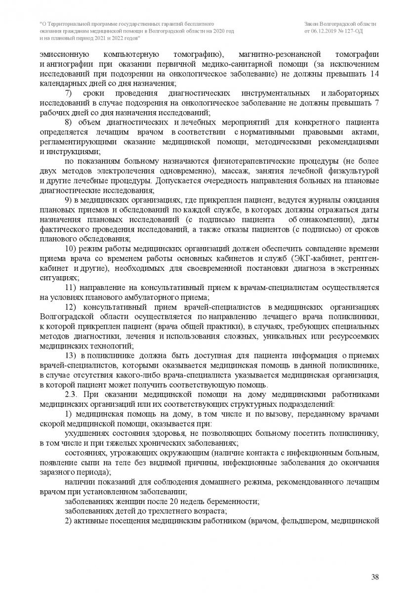 Zakon-VO-127-OD-ot-6_12_2019-TPGG-038