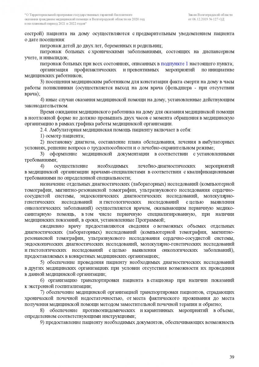 Zakon-VO-127-OD-ot-6_12_2019-TPGG-039