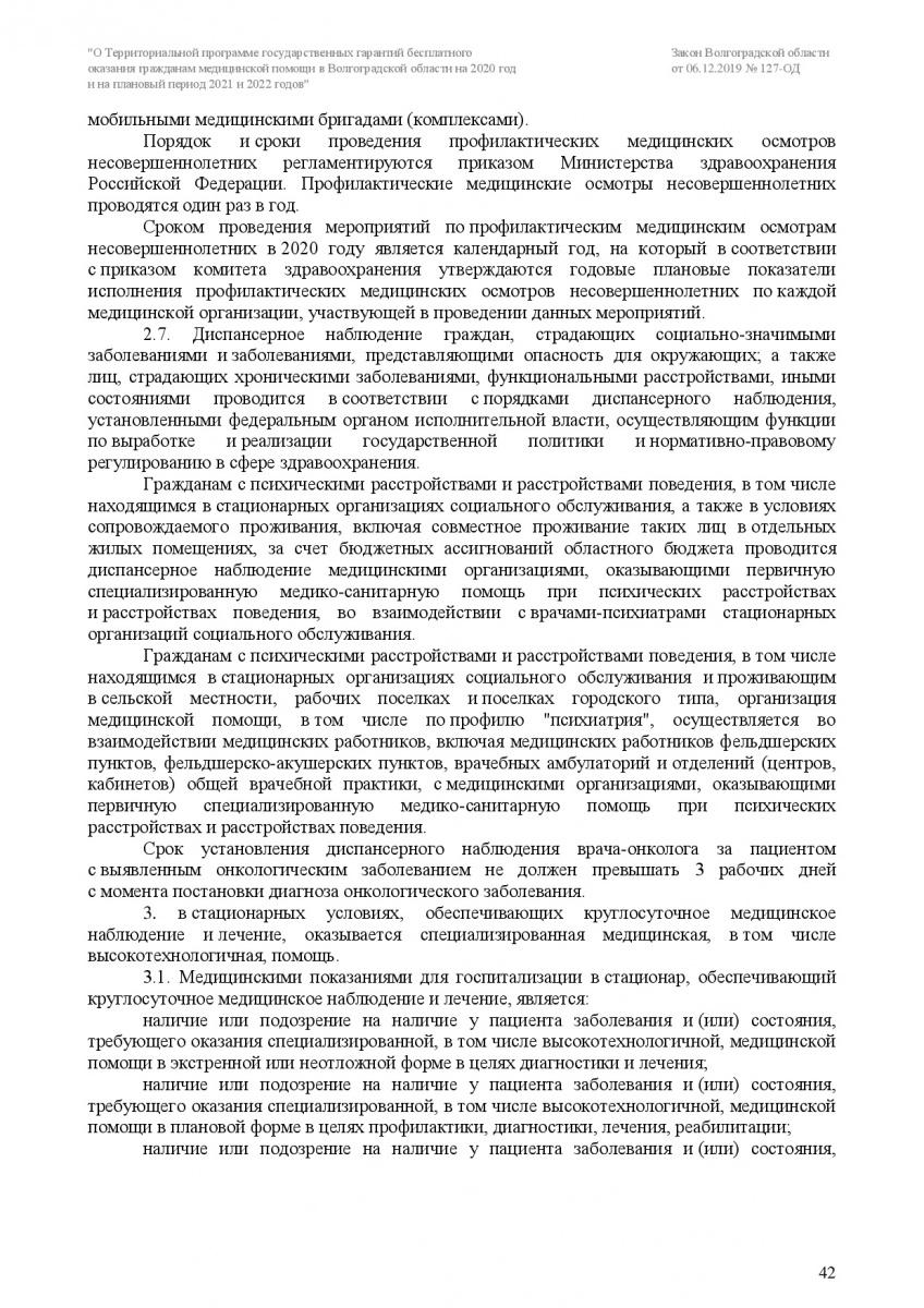 Zakon-VO-127-OD-ot-6_12_2019-TPGG-042