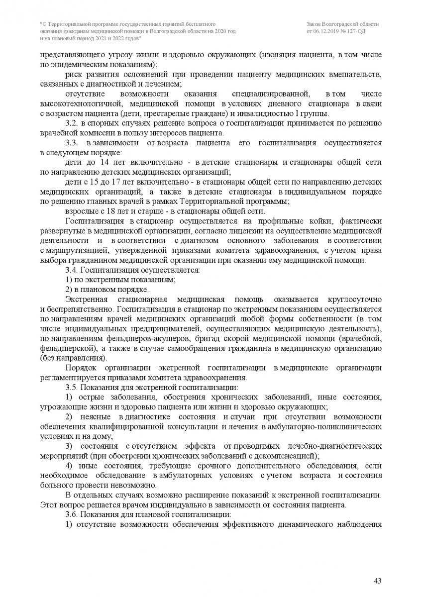 Zakon-VO-127-OD-ot-6_12_2019-TPGG-043