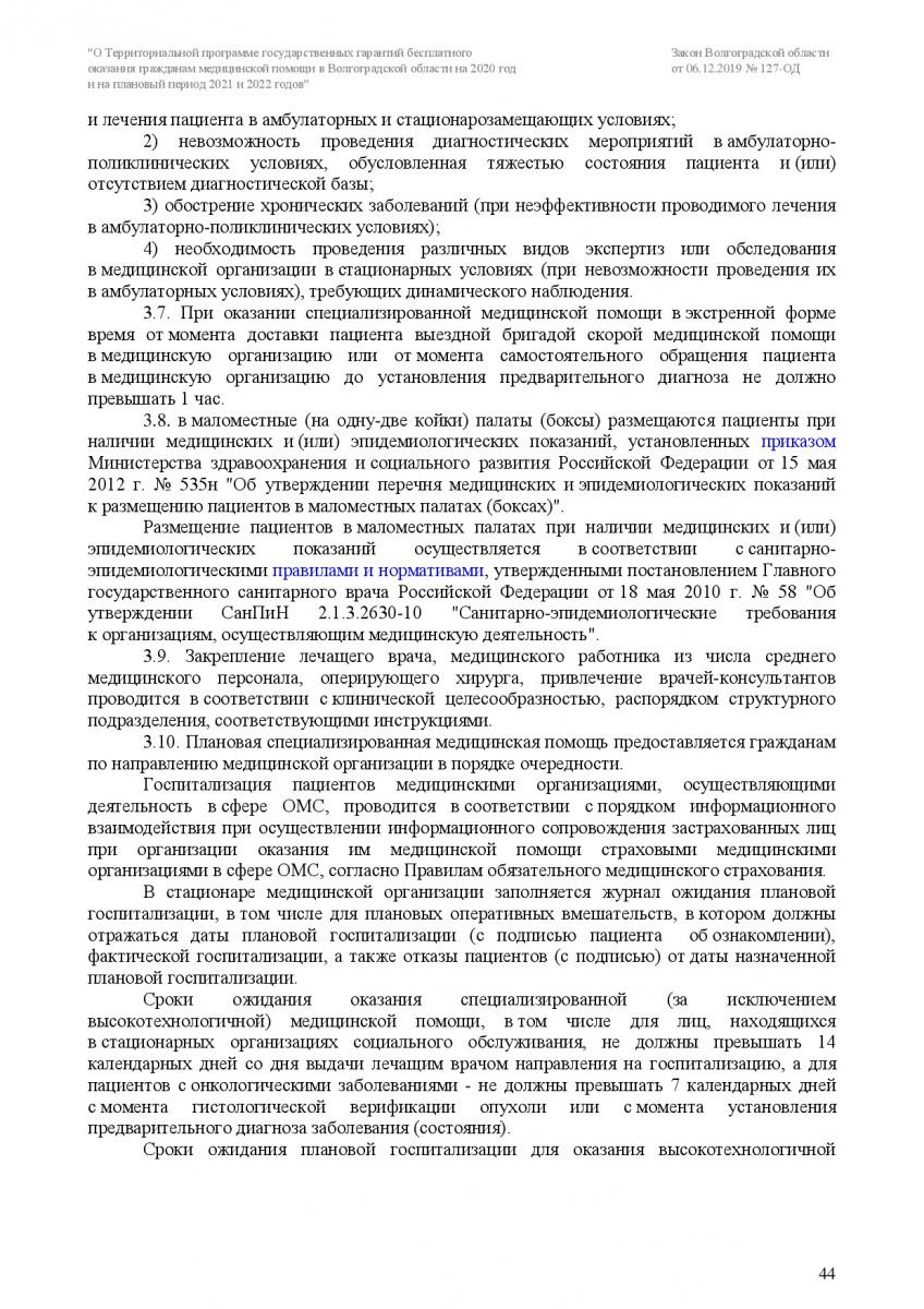 Zakon-VO-127-OD-ot-6_12_2019-TPGG-044