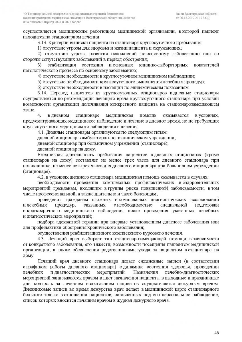 Zakon-VO-127-OD-ot-6_12_2019-TPGG-046