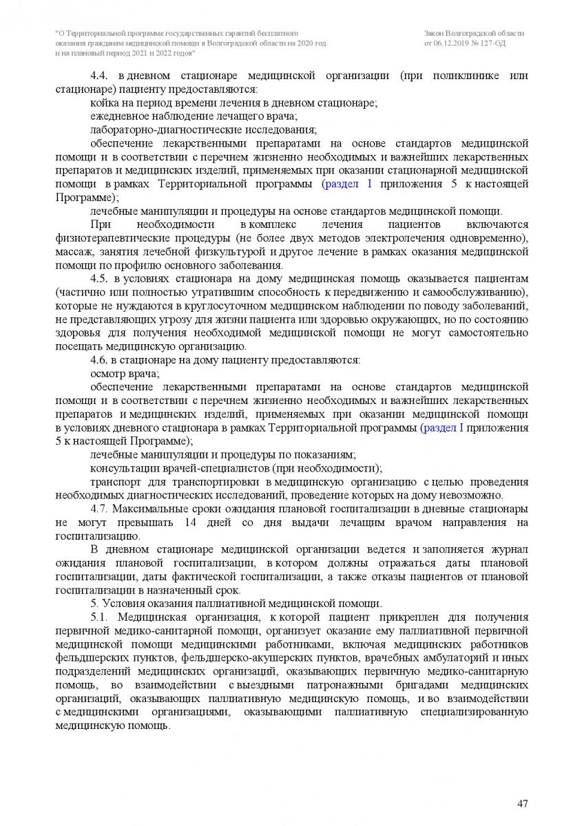 Zakon-VO-127-OD-ot-6_12_2019-TPGG-047