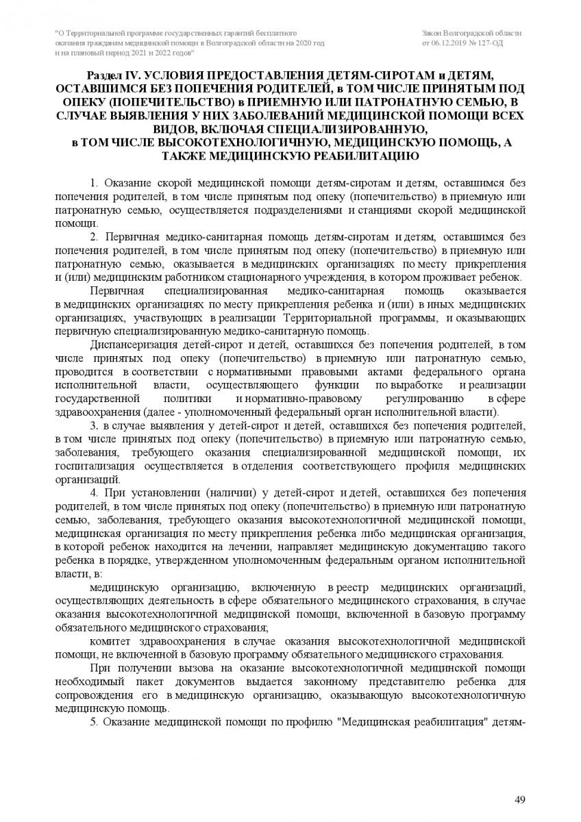 Zakon-VO-127-OD-ot-6_12_2019-TPGG-049