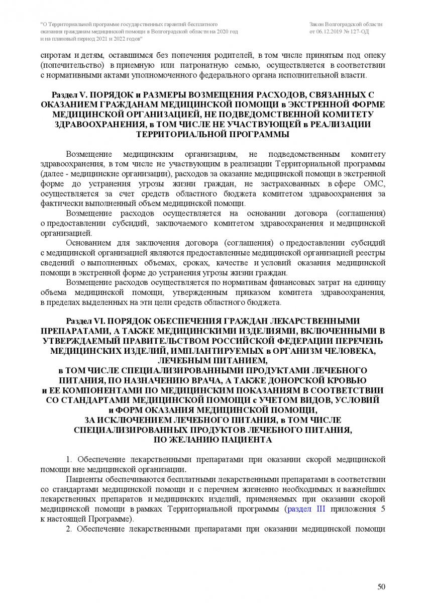 Zakon-VO-127-OD-ot-6_12_2019-TPGG-050
