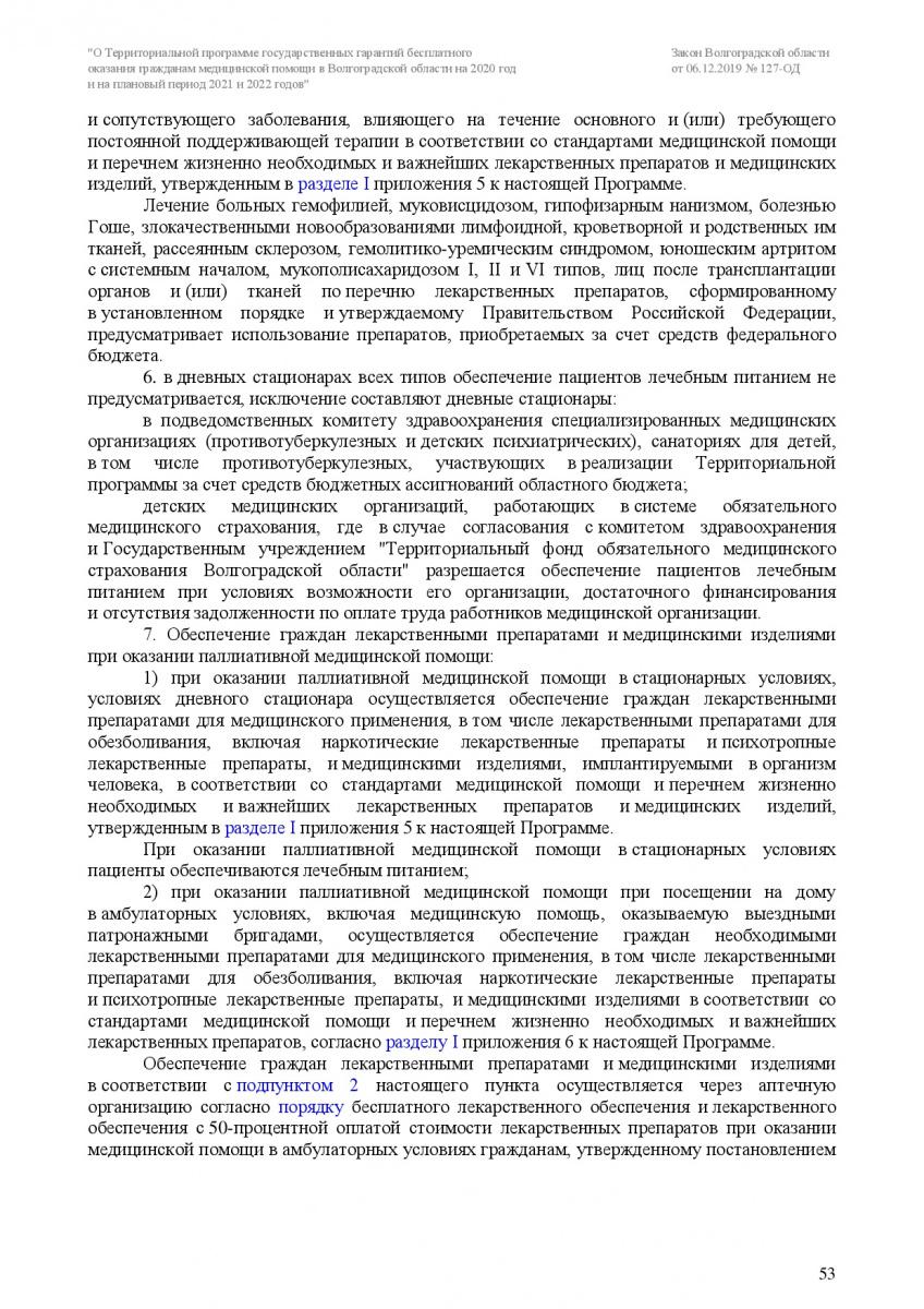 Zakon-VO-127-OD-ot-6_12_2019-TPGG-053