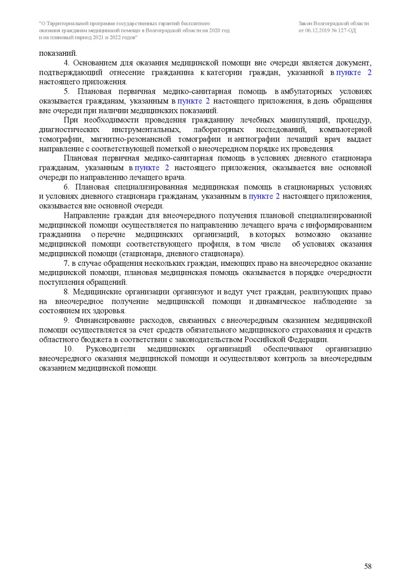 Zakon-VO-127-OD-ot-6_12_2019-TPGG-058