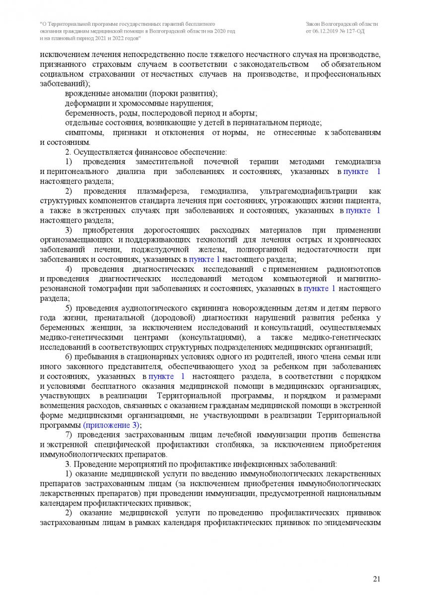 Zakon-VO-127-OD-ot-6_12_2019-TPGG-021