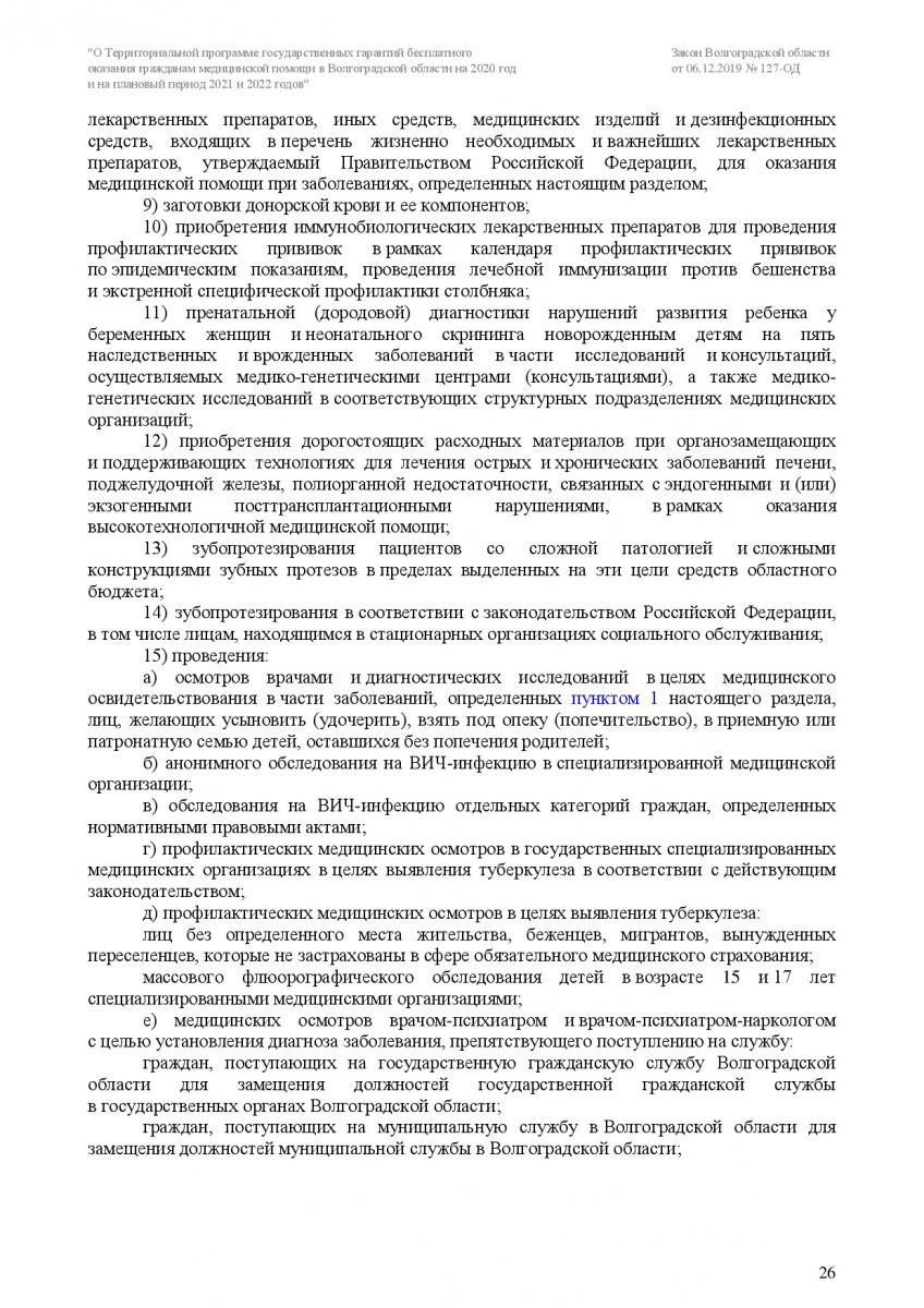 Zakon-VO-127-OD-ot-6_12_2019-TPGG-026