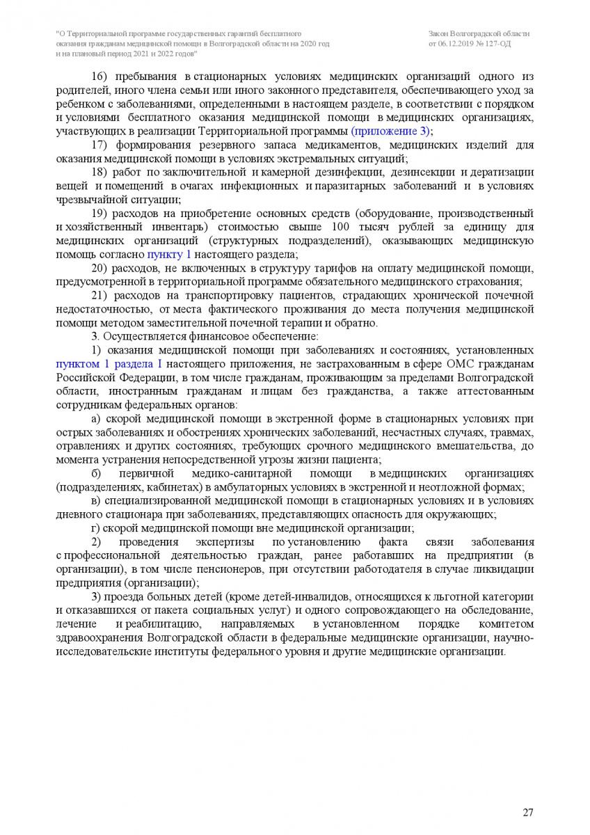 Zakon-VO-127-OD-ot-6_12_2019-TPGG-027