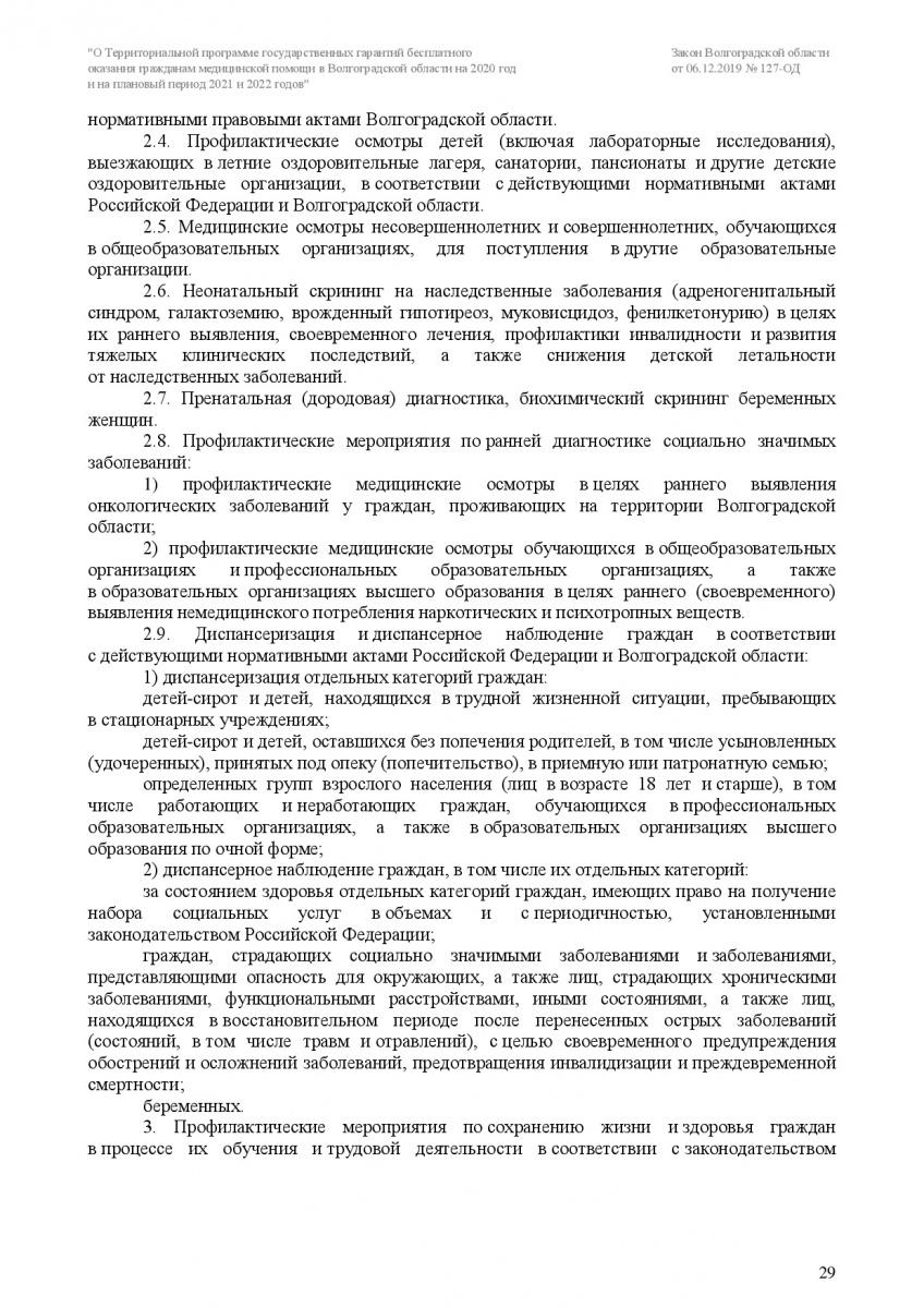 Zakon-VO-127-OD-ot-6_12_2019-TPGG-029