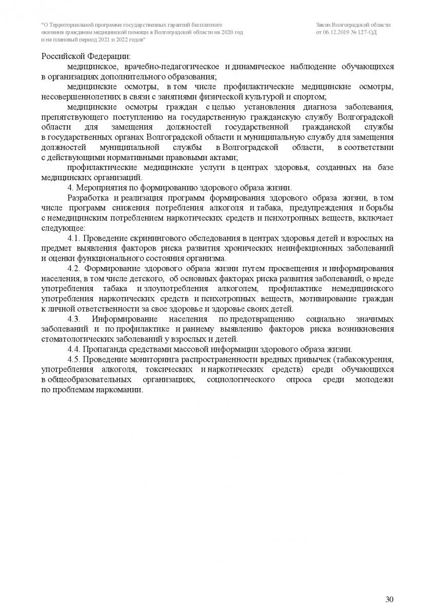 Zakon-VO-127-OD-ot-6_12_2019-TPGG-030