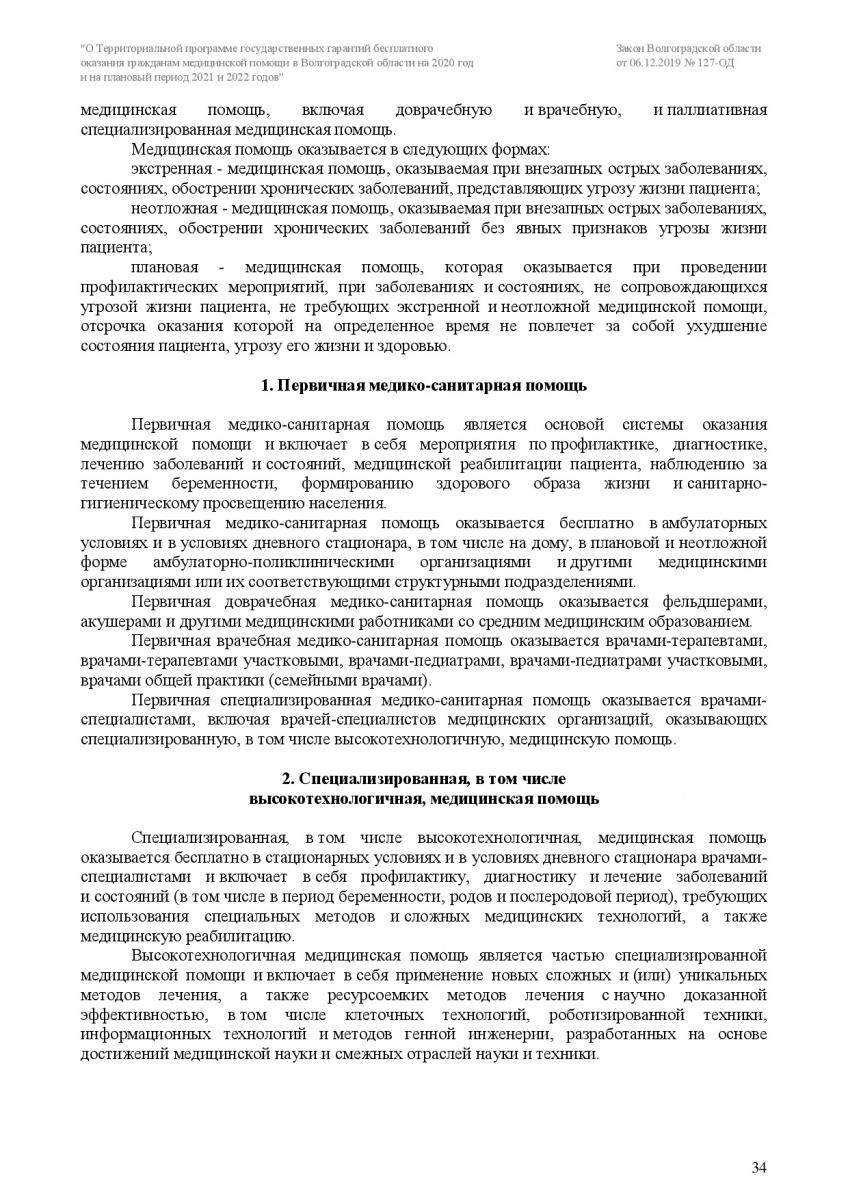 Zakon-VO-127-OD-ot-6_12_2019-TPGG-034