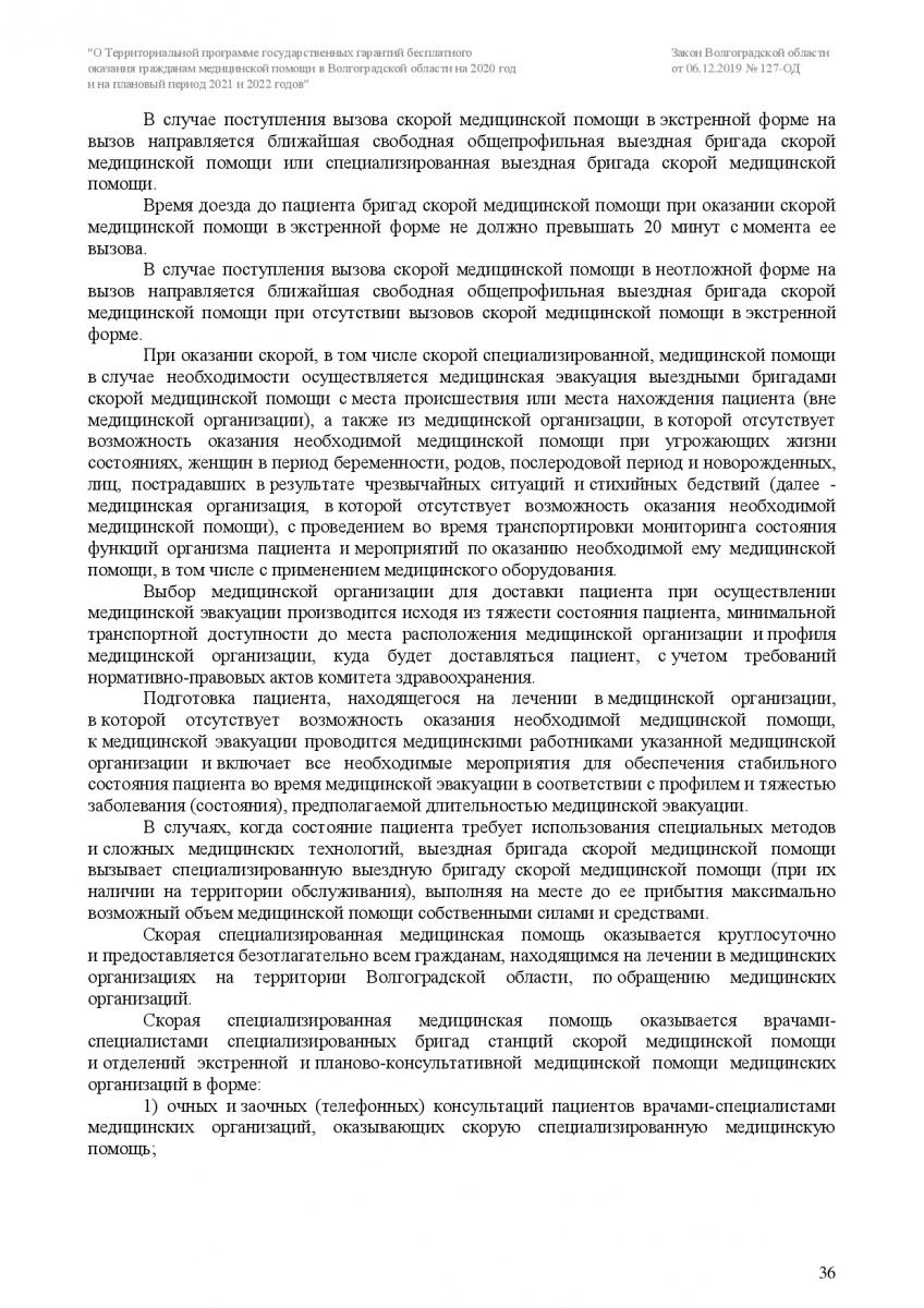 Zakon-VO-127-OD-ot-6_12_2019-TPGG-036