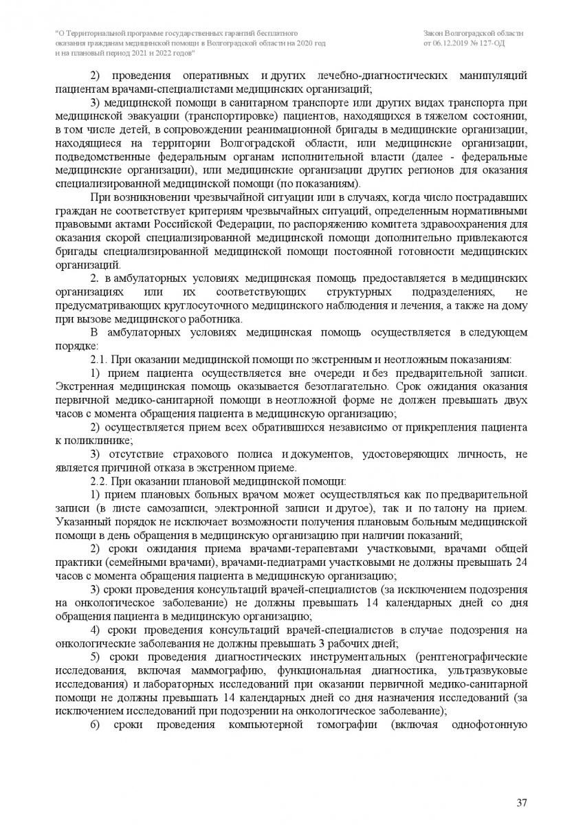 Zakon-VO-127-OD-ot-6_12_2019-TPGG-037
