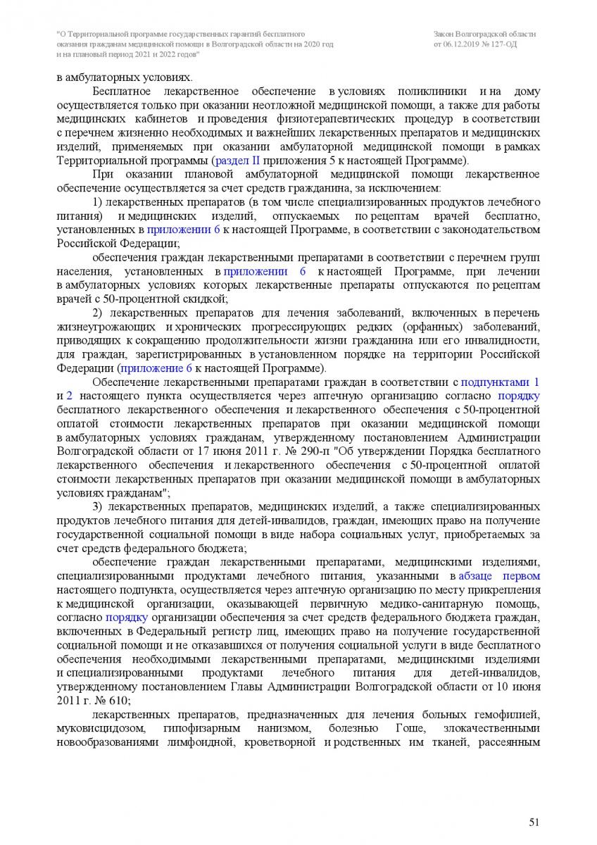 Zakon-VO-127-OD-ot-6_12_2019-TPGG-051