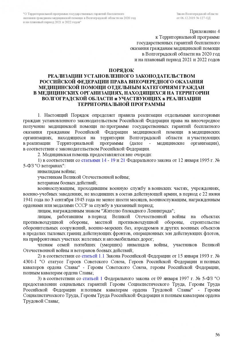 Zakon-VO-127-OD-ot-6_12_2019-TPGG-056
