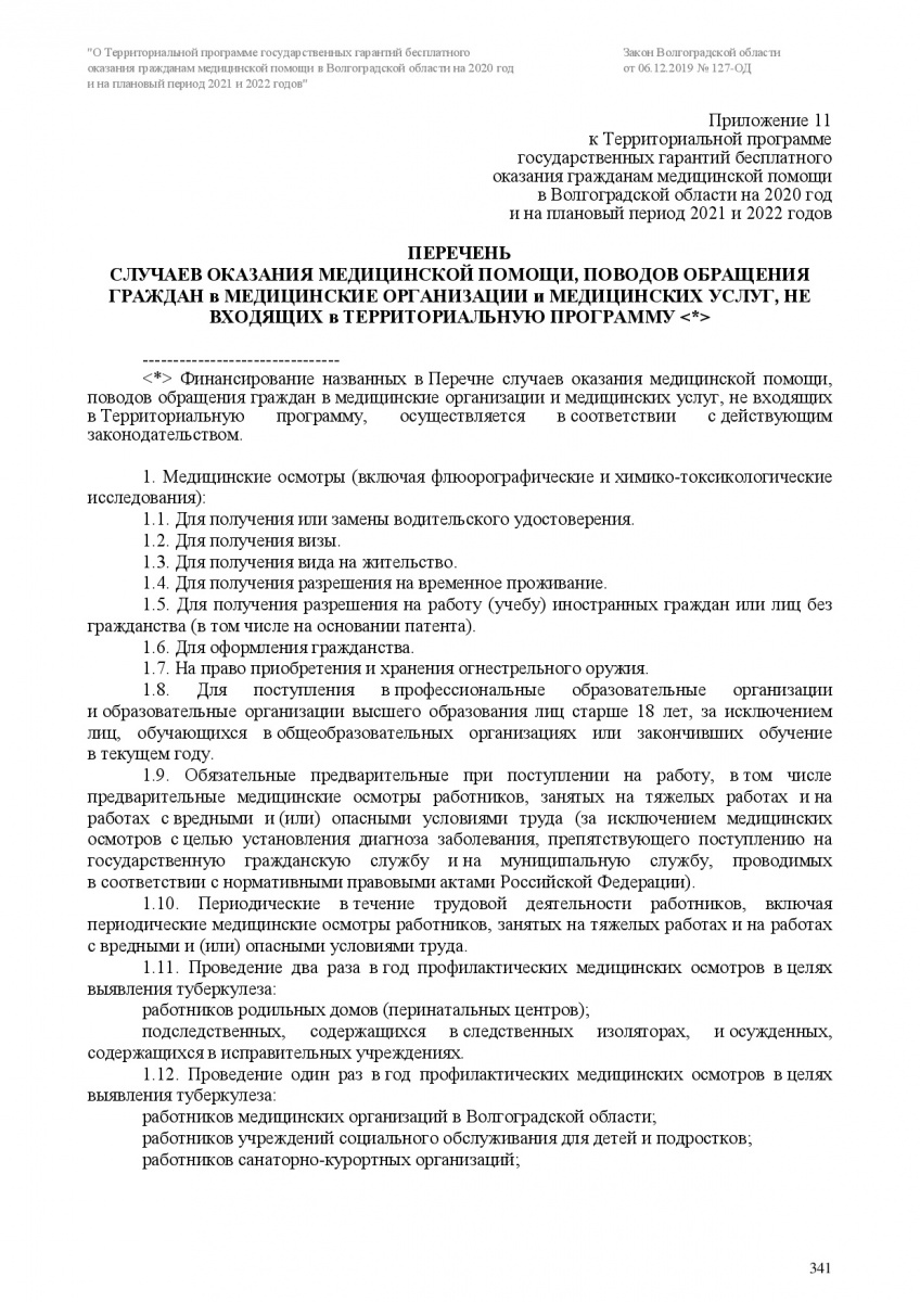 Zakon-VO-127-OD-ot-6_12_2019-TPGG-341