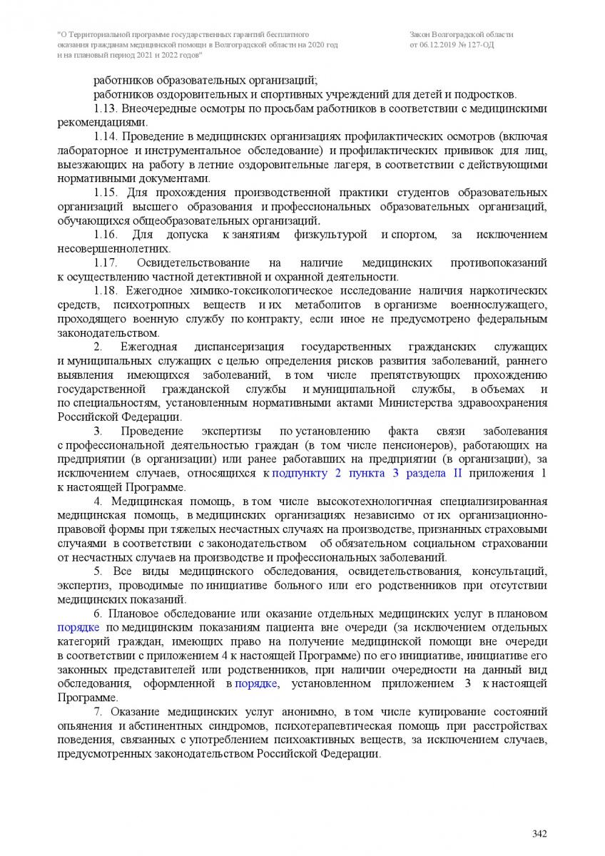 Zakon-VO-127-OD-ot-6_12_2019-TPGG-342