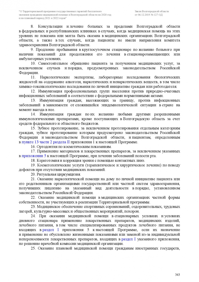 Zakon-VO-127-OD-ot-6_12_2019-TPGG-343