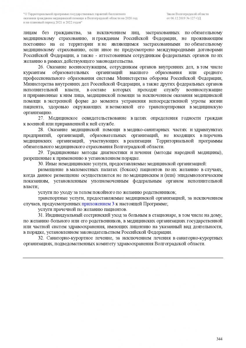 Zakon-VO-127-OD-ot-6_12_2019-TPGG-344